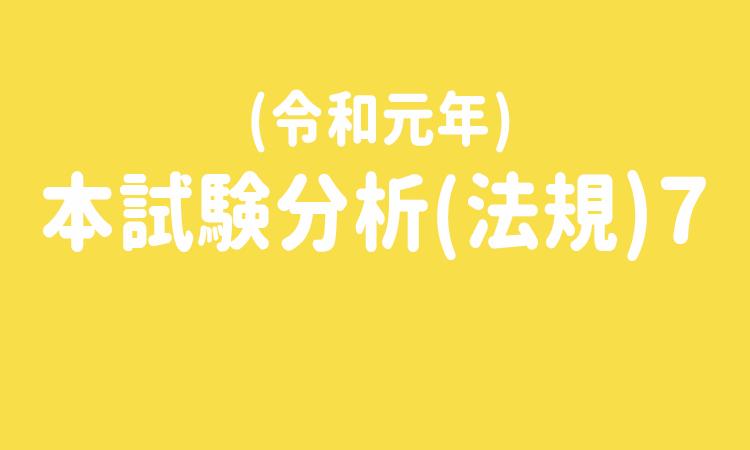 令和元年本試験分析法規7