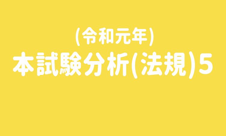 令和元年本試験分析法規5