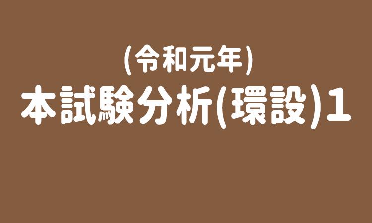 令和元年本試験分析環境設備1