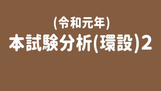 令和元年本試験分析環境設備2