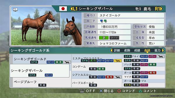ウイニングポスト8おすすめ史実繁殖牝馬
