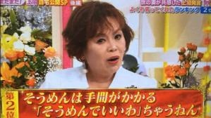 上沼恵美子,年収,収入,資産,おしゃべりクッキング,ギャラ,CM,えみちゃんねる,引退