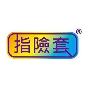 指險套-logo