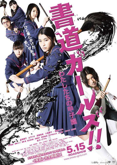 Cartaz do filme As Garotas do Shodō
