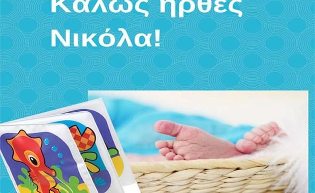 kalos-irthes-nikola