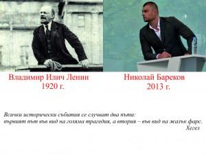 IlichBarekov