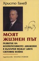 moiat-zhiznen-pyt-hristo-ganev