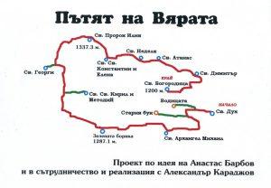 otzvuk-v-levochevo-sazdadoha-turisticheski-marshrut-patyat-na-vyarata-01