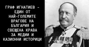 0104_graf_ignatiev_levski_001
