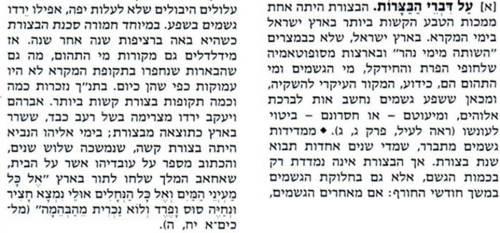 """יהודה פליקס, בתוך """"עולם התנ""""ך"""" לספר ירמיה, עמ' 88-89"""