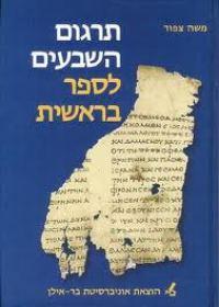 תרגום השבעים לבראשית - משה צפור