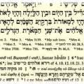 נוסח המקרא - BHS
