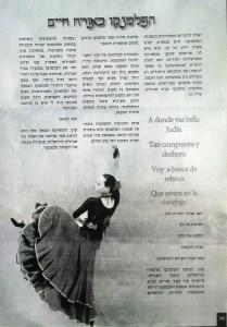 פלמנקו מירושלים - קרן יוחנן
