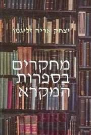 ספרו של יצחק אריה זליגמן