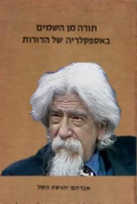 """אברהם יהושע השל על רקע ספרו """"תורה מן השמים באספקלריה של הדורות"""""""