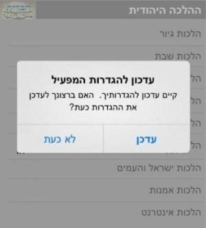 Halacha_Update