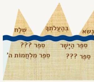 Torah_Hidden_Books