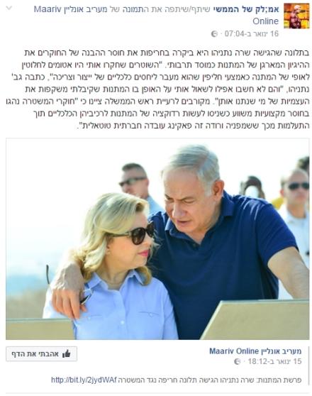 netanyahu_gifts_fb