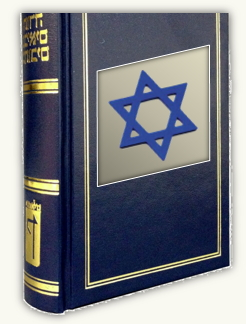 bible_israel