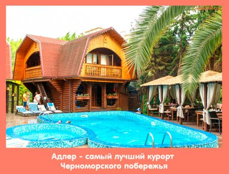 Адлер - самый лучший курорт Черноморского побережья
