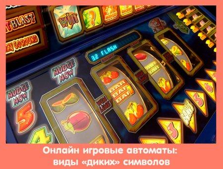 Онлайн игровые автоматы: виды «диких» символов
