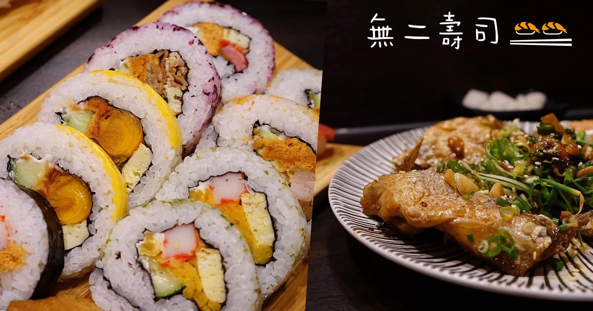 無二壽司|台中華美黃昏市場平價深夜日式餐廳,創意料理和隱藏菜單絕對要試,還可外帶綜合花壽司!