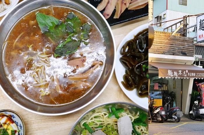 麵麵不忘|台中西區麵店小吃推薦,招牌玉里麵和魷魚羹,拌上朝天椒的特製辣醬,最涮嘴!
