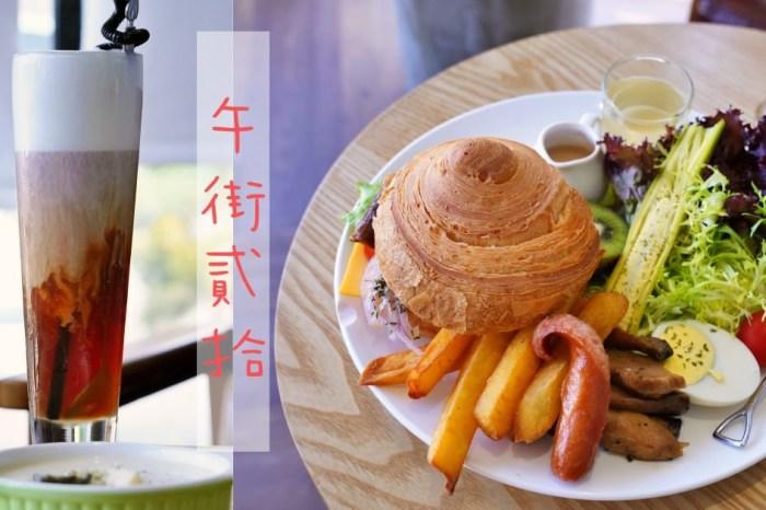 午街貳拾 台中精明商圈美食推薦,大份量早午餐的寵物友善餐廳,假日人潮多要先訂位!