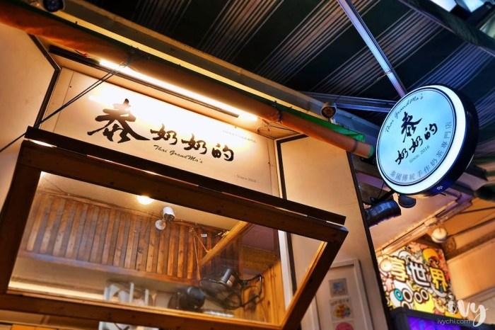 泰奶奶的 ㄧ中店|來自高雄的人氣泰式奶茶專門店,必點夢幻雙色霜淇淋!