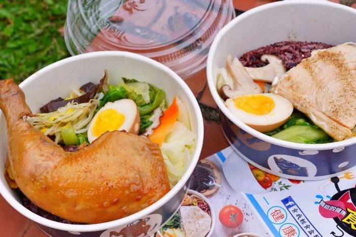 食我輕食餐盒 菜單 台中便當推薦,勤美草悟道美食