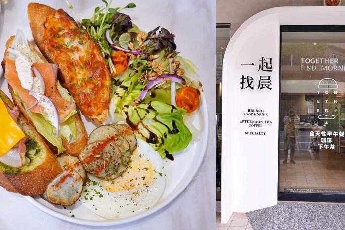一起找晨山西店 |台中北區早午餐,北歐清新風的IG美食店,早餐推薦三種口味的法式吐司!