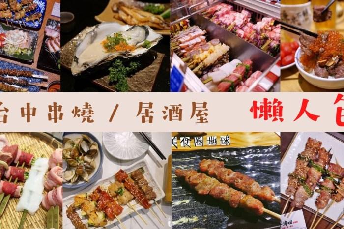 台中串燒推薦  2020精選10間串燒懶人包,日式深夜居酒屋、宵夜美食一篇搞定!