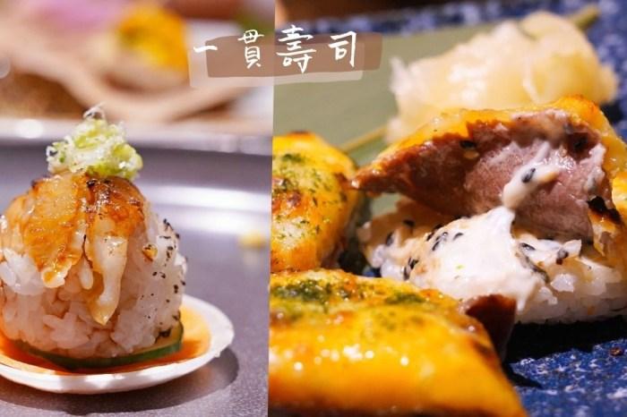 一貫手作壽司  中科美食首推日式料理,千元即享無菜單料理,還有多種壽司、平價套餐、商業午餐!9