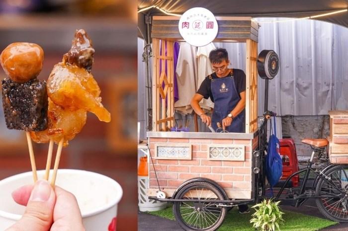 鄧肉圓 |一中街就能吃到斗六必吃美食,文青三輪餐車現炸一口大小的肉圓,不說你不知!