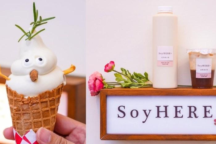 SoyHERE這裡濃豆乳  一中隱藏版甜點,可愛的雪怪豆乳霜淇淋和自製豆乳飲料,就藏在日式文青小宅中!