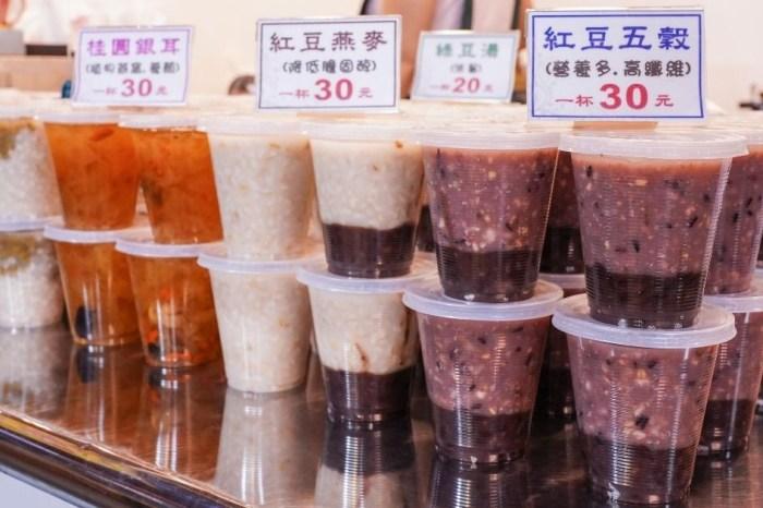 艾芸健康養生甜品 |新一點利黃昏市場好吃甜點,每日現煮且料多實在,兩杯只要50元,數量有限賣完為止~