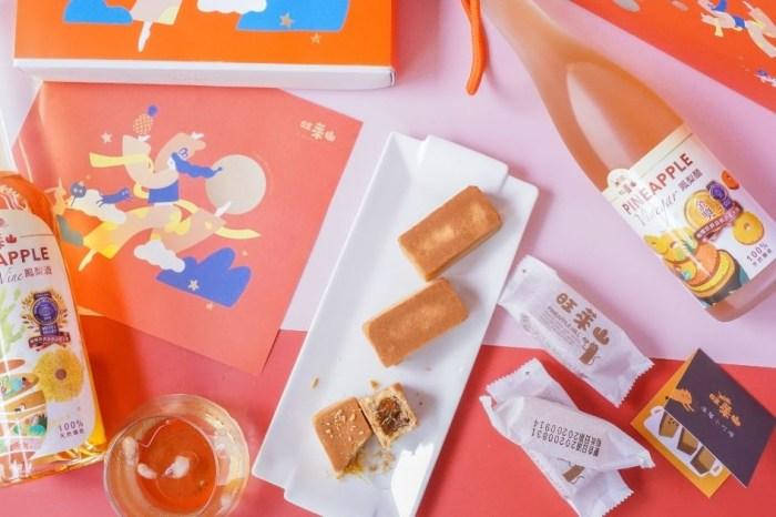 2020中秋節禮盒推薦 | 中秋節送「旺萊山中秋禮盒」,鳳梨酥、鳳梨酒、鳳梨醋讓你旺的一年!