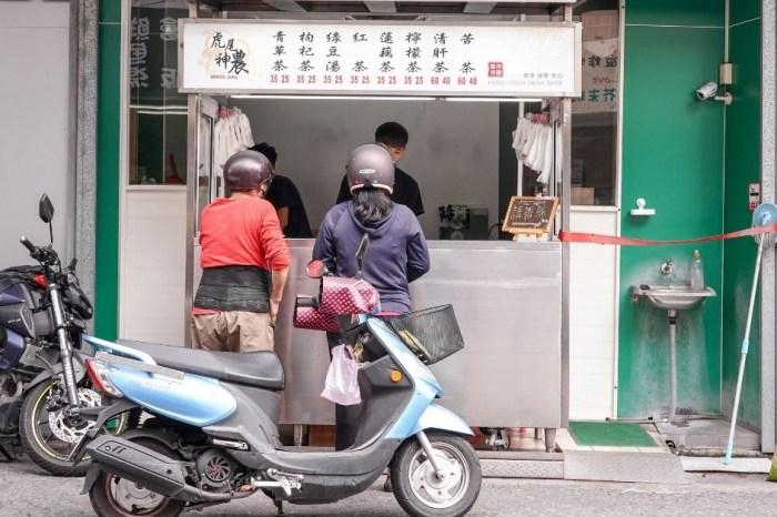 虎尾神農苦茶  雲林虎尾在地飲料推薦,古早味消暑聖品青草茶、蓮藕茶、枸杞茶只要25元!