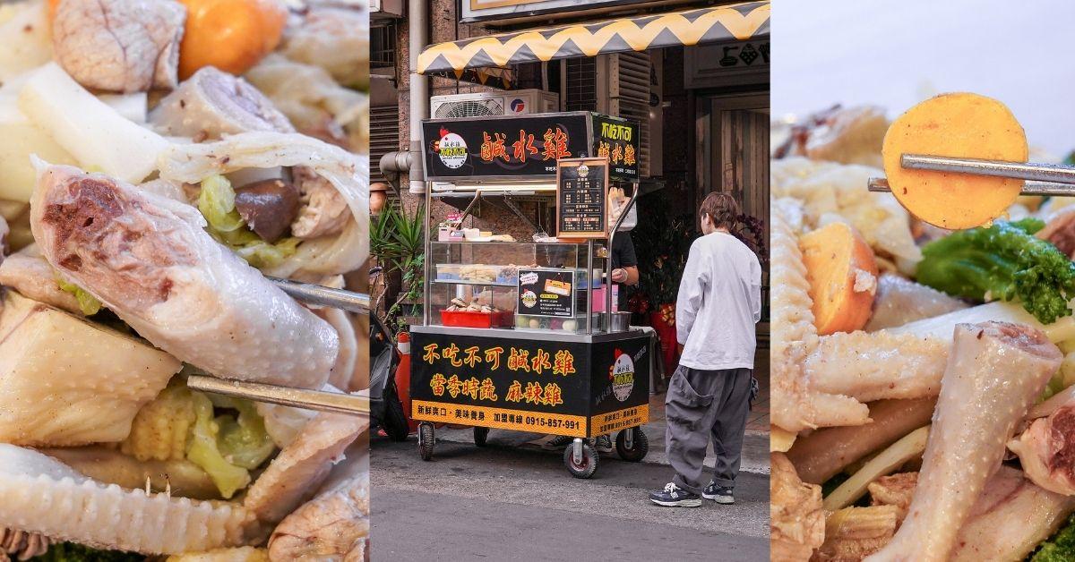 不吃不可鹹水雞 台中北區店 |中國醫藥巷弄平價小吃,爽脆不膩的鹹水雞還能搭配水果、蔬菜!