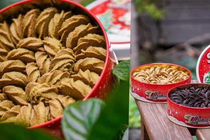 T.Luna Cookies猴子曲奇餅 |台中爆紅伴手禮點心,隱藏版高山茶曲奇在勤美草悟道才買得到!