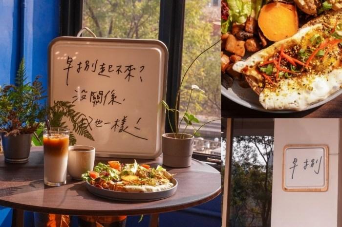 早捌  台中柳帶水岸旁的文青早午餐咖啡廳,不限時附插座,還是寵物友善餐廳哦~