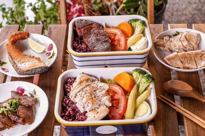 澄禾食光 |百元有找爽嗑輕食餐盒!台中北屯低GI健身餐,舒肥主食加上7種蔬菜好吃又飽足!