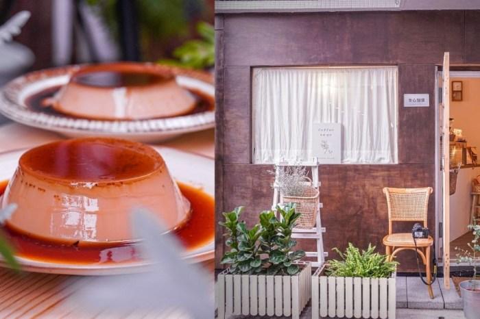 金心咖啡 |台北中山捷運站日式甜點店,店內僅有2坪大小,卻內藏手工布丁、鹽可頌!