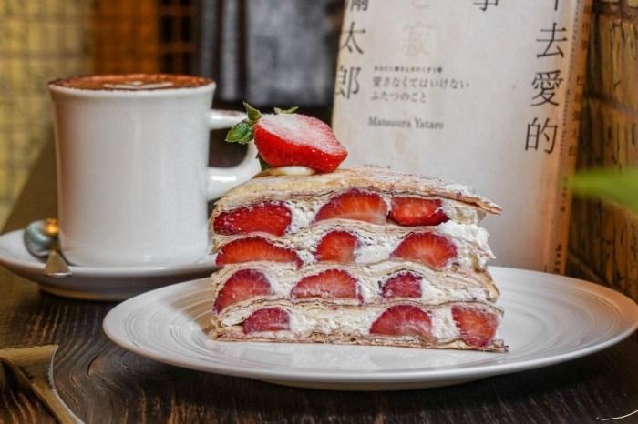 布魯本咖啡Brewband Coffee |大甲隱藏版咖啡廳,招牌甜點必吃內餡爆滿的水果千層蛋糕!