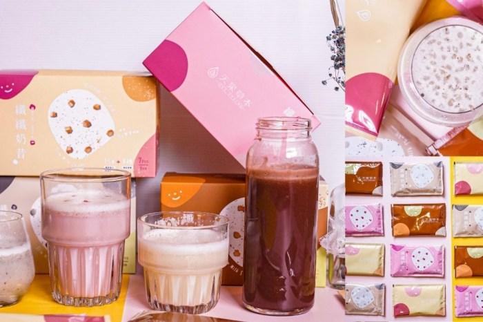天泉草本纖纖奶昔,低卡高纖好飽足,隨搖即喝只要10秒,健康輕食就喝這!