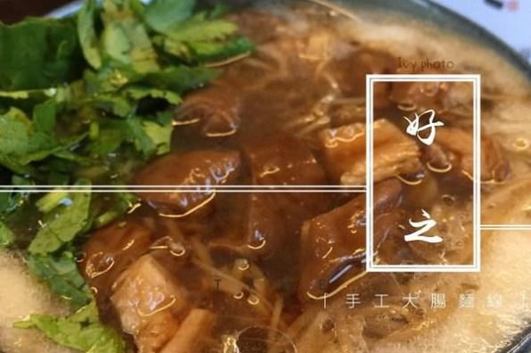 好之手工大腸麵線  台中忠孝夜市小吃推薦,50元就可吃到滑順滷香的大腸麵線!