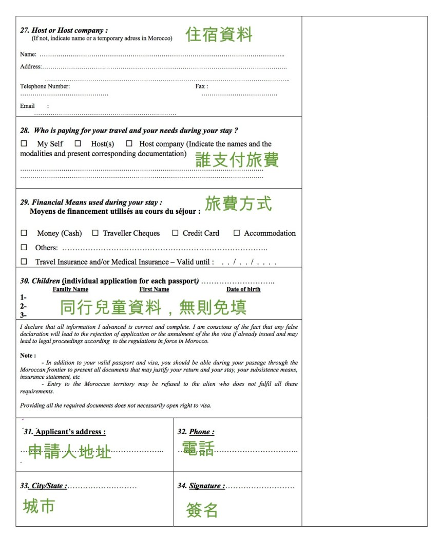 Visa_new_form 摩洛哥