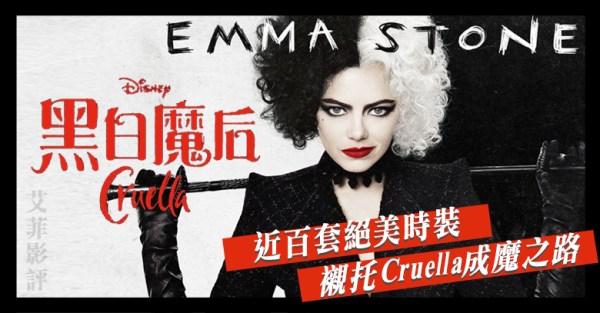 黑白魔后 Cruella 影評