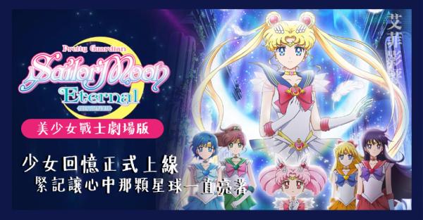 美少女戰士劇場版 Sailor Moon Eternal 影評