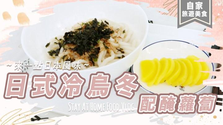 【YOUTUBE系】日式冷烏冬配醃蘿蔔 | 夏日必食涼拌